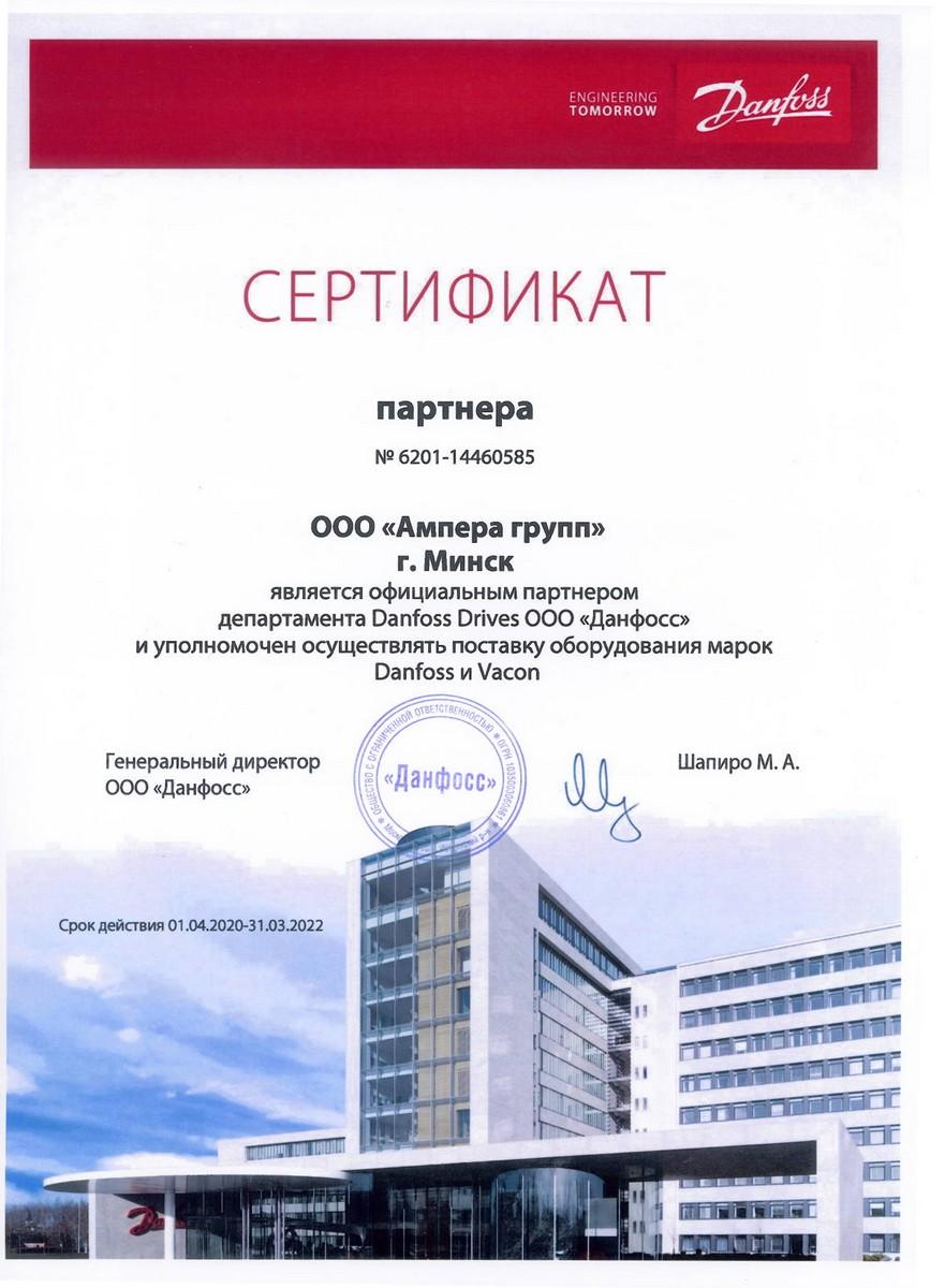 Сертификат партнера Danfoss