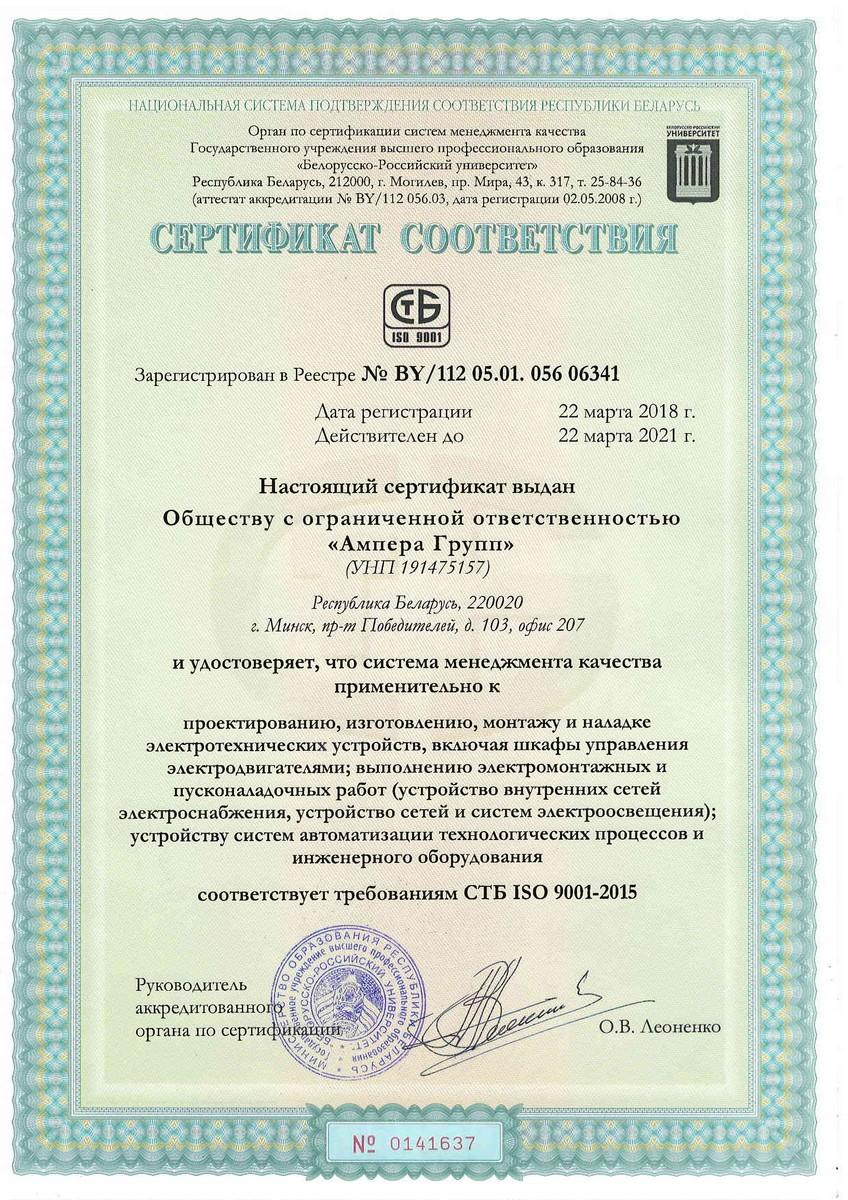 Сертификат соответствия СТБ ISO