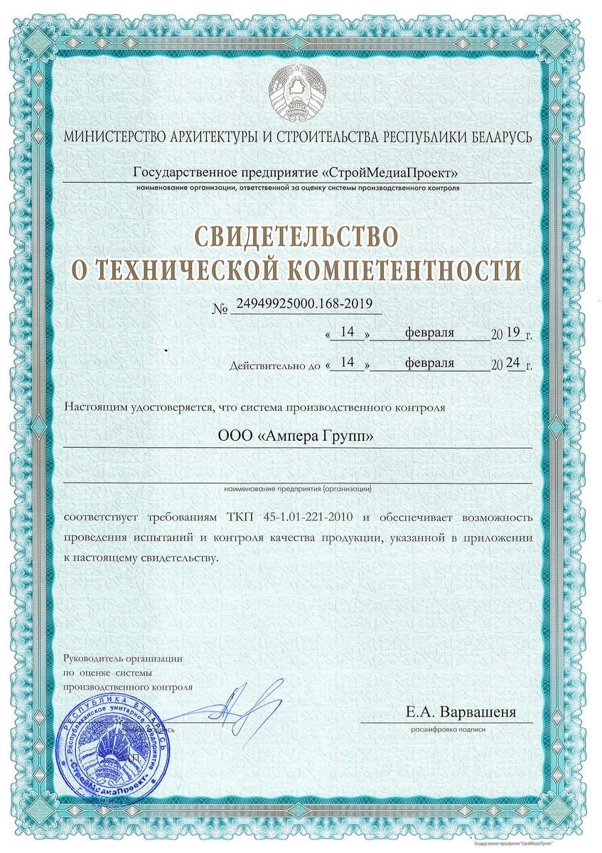 Свидетельство о тех. компетентности