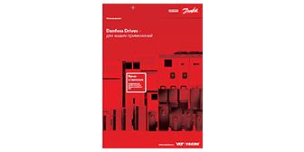 Каталог частотных преобразователей Danfoss Drives